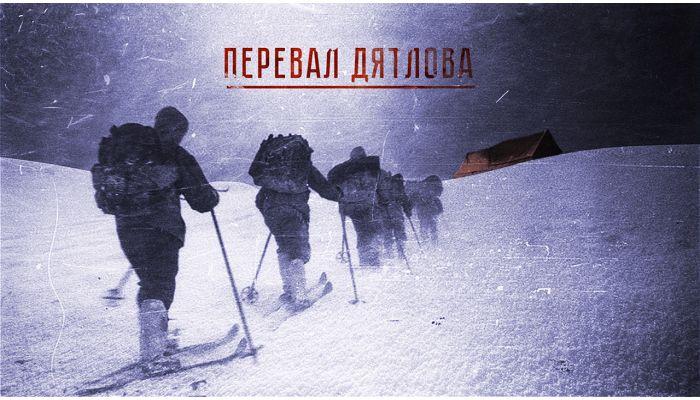 Фильмы и сериалы про перевал Дятлова