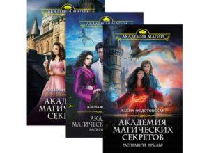 Книги Академия магических секретов