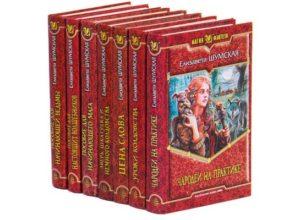 Книги Записки маленькой ведьмы