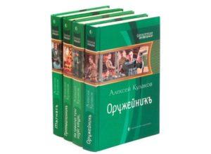 Книги Александр Агренев