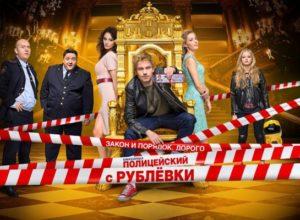 Фильмы и сериал Полицейский с Рублёвки