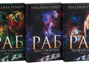 Книги Раб