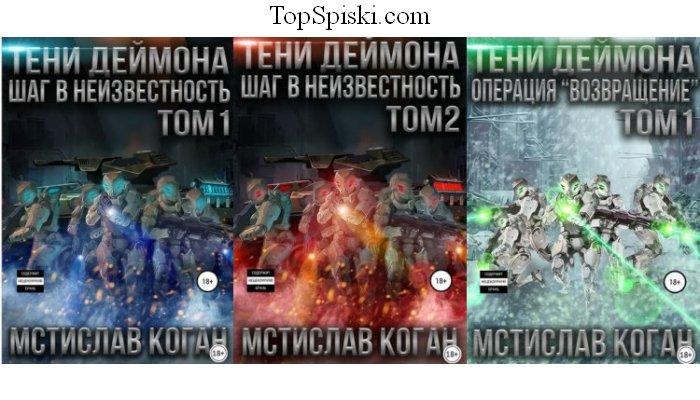 Книги Тени Деймона
