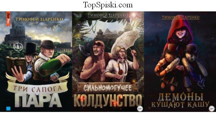 Книги Три сапога пара