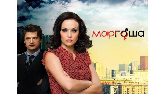Сериал Маргоша