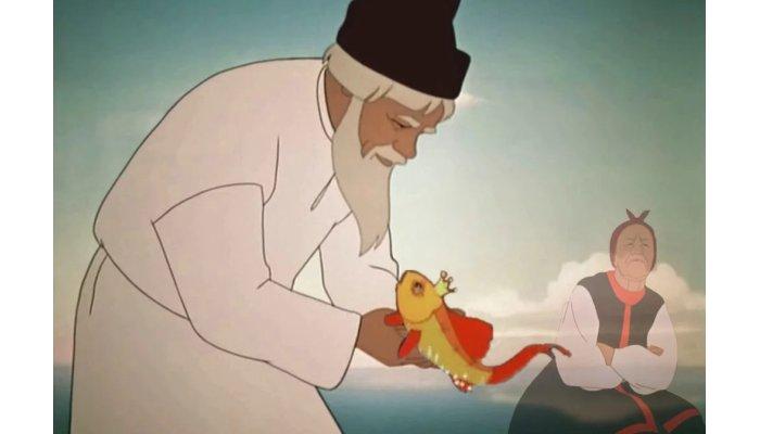 Мультфильмы Сказка о рыбаке и рыбке