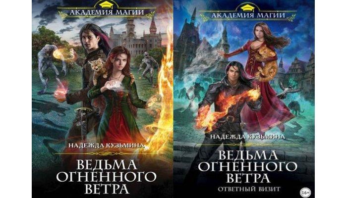 Книги Ведьма огненного ветра