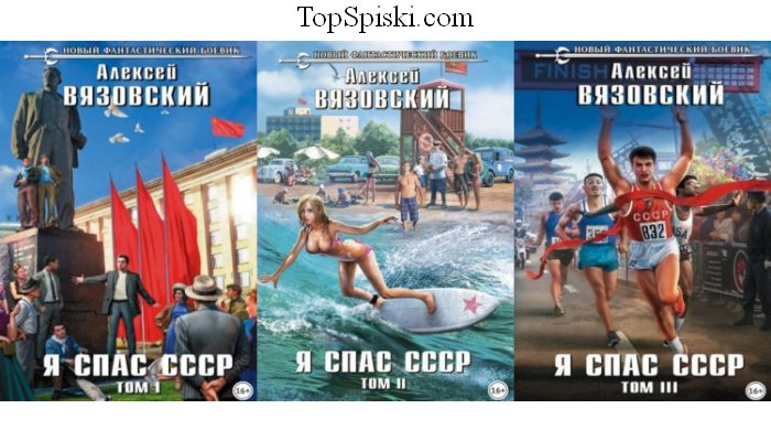 Книги Я спас СССР