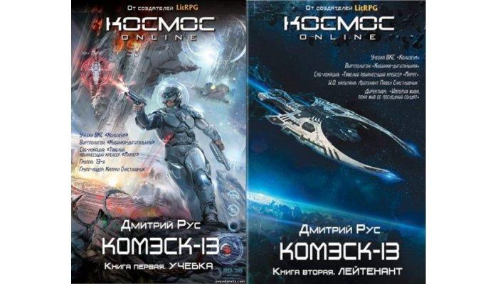Книги Комэск-13