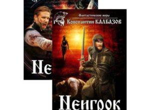 Книги Неигрок