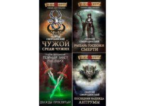Книги Темный Завет Ушедших