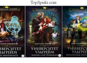 Книги Университет Ульгрейм