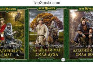 Книги Алтарный маг