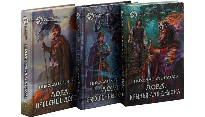 Книги Лорд
