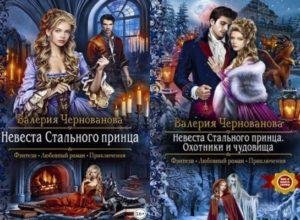 Книги Невеста Стального принца