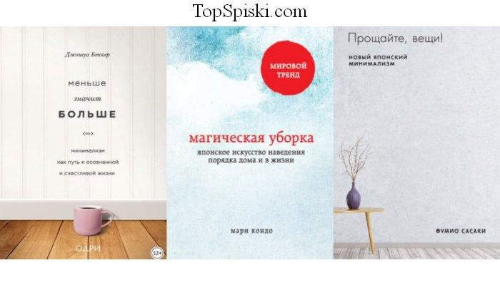 Книги про минимализм в жизни