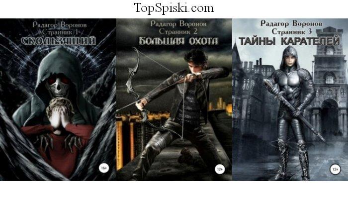 Книги Странник (Радагор Воронов)