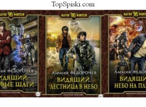 Книги Видящий