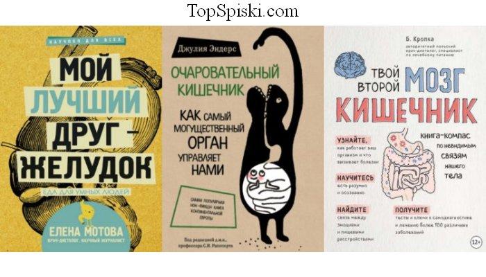 Книги про желудок, кишечник и пищеварение