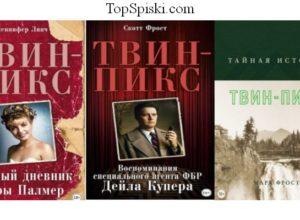 Книги про Твин-Пикс