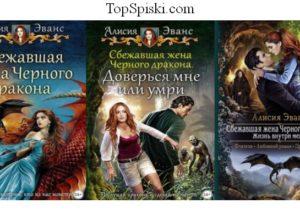 Книги Сбежавшая жена Чёрного дракона