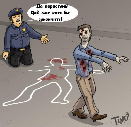 Тяжело быть полицейским
