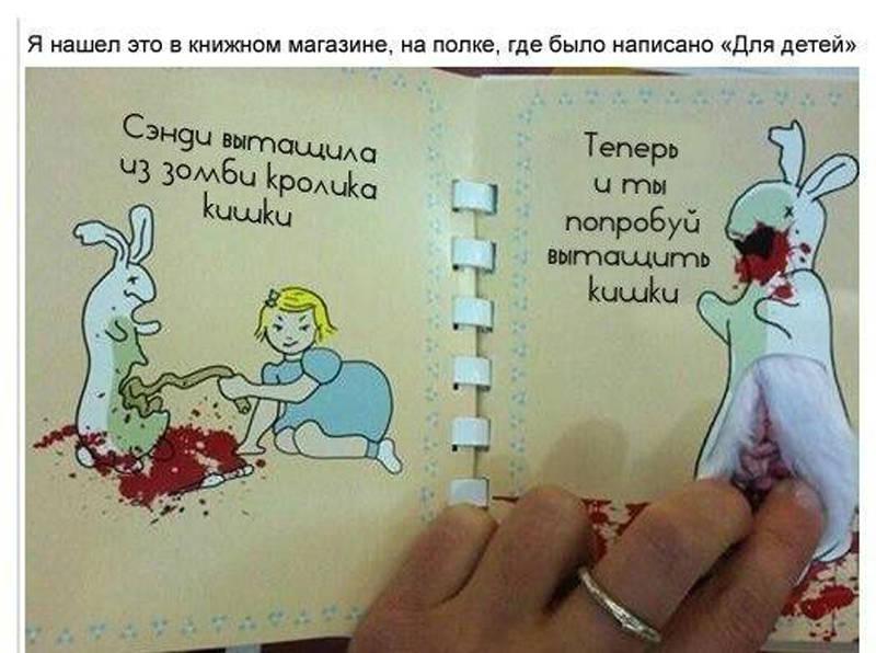 А потом этот зомби-кролик придет и вытащит из этой девочки мозг