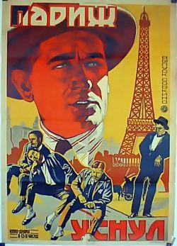Париж уснул (1923)
