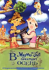 Муми-дол: В Муми-дол приходит осень (1983)