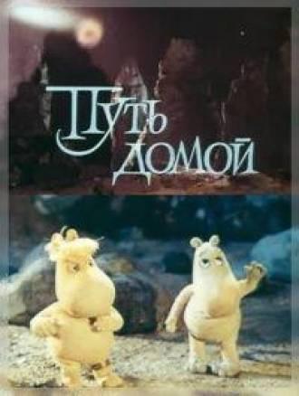 Муми-тролль и комета: Путь домой (1978)