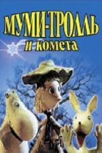 Муми-тролль и комета (1978)