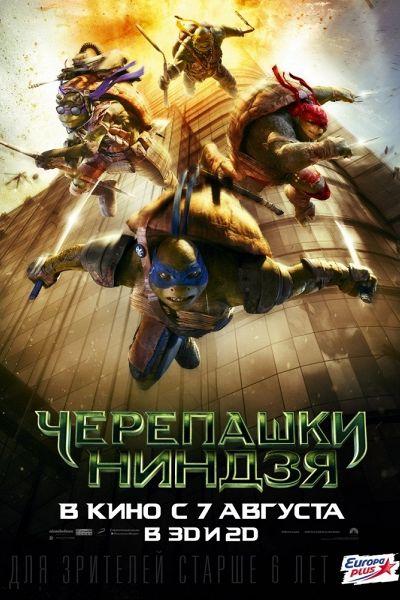 Черепашки-ниндзя (2014)
