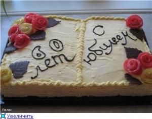 Торт «Юбилей»