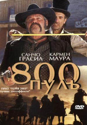 800 пуль (2002)