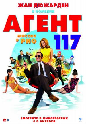 Агент 117: Миссия в Рио (2009)