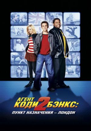 Агент Коди Бэнкс 2: Пункт назначения – Лондон (2004)