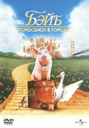 Бэйб: Поросенок в городе (1998)