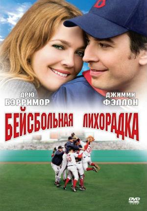 Бейсбольная лихорадка (2005)