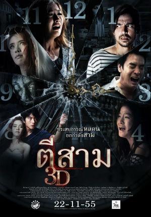 Час призраков (2012)