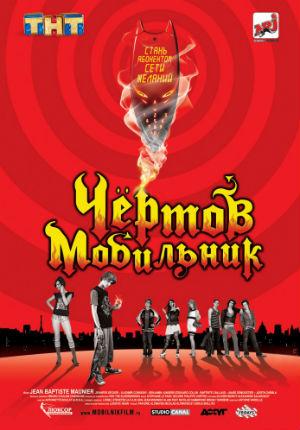 Чертов мобильник (2007)