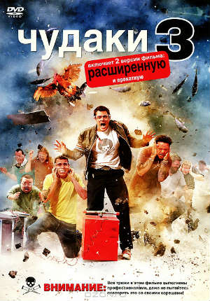 Чудаки 3D (2010)