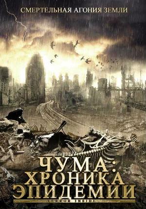 Чума: Хроника эпидемии (2008)