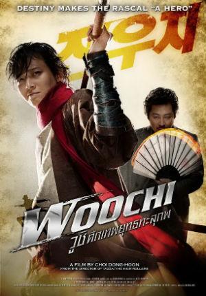 Даосский маг Чон У Чхи (2009)