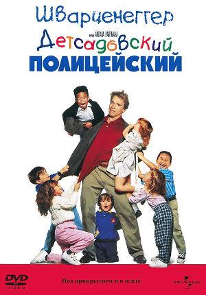Детсадовский полицейский (1990)