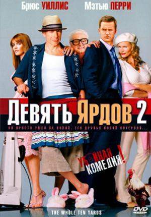 Девять ярдов 2 (2003)