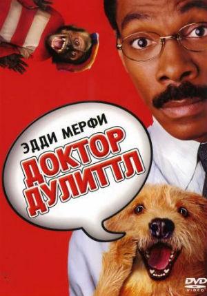 Доктор Дулиттл (1998)