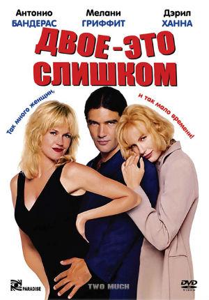 Двое – это слишком (1995)