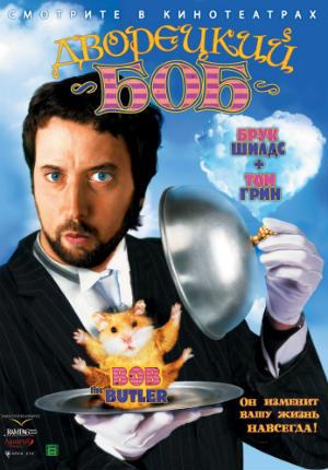 Дворецкий Боб (2005)