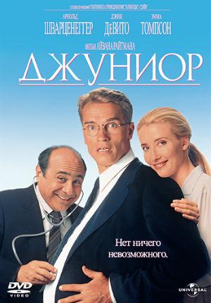 Джуниор (1994)