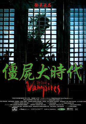 Эра вампиров (2003)